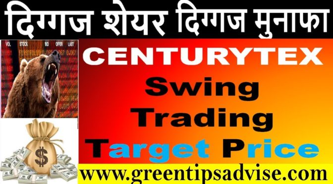 CENTURYTEX swing trading target price #latest stock market